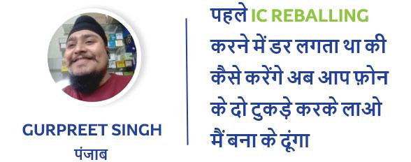 Gurpreet-Singh-v1